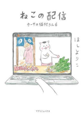 カーサの猫村さん 漫画