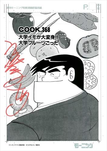【直筆サイン入り# COOK.368扉絵複製原画付】クッキングパパ 漫画