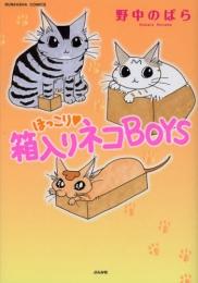 ほっこり・箱入りネコBOYS 漫画