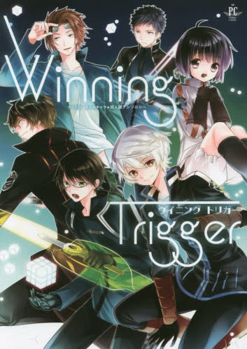 Winning Trigger 漫画