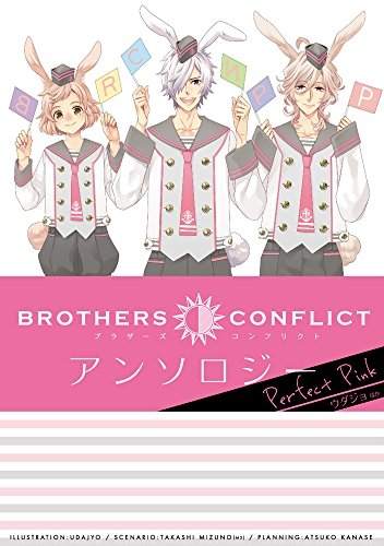 BROTHERS・CONFLICT・アンソロジー・Perfect Pink 漫画