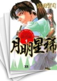 【中古】月明星稀〜さよなら新選組〜 (1-10巻) 漫画