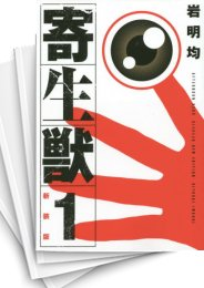 【中古】新装版 寄生獣 (1-10巻 全巻) 漫画