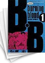 【中古】B.B [B6版] (1-16巻) 漫画