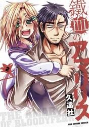鐵血のアマリリス 2 冊セット全巻 漫画