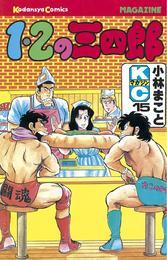 1・2の三四郎(15) 漫画