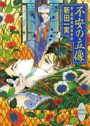 不安の立像 新・霊感探偵倶楽部(7) 漫画