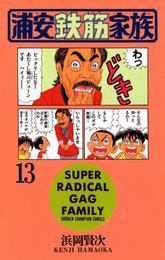 浦安鉄筋家族(13) 漫画