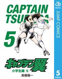 キャプテン翼 5