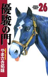 優駿の門(26) 漫画