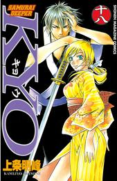 SAMURAI DEEPER KYO(18) 漫画