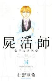 屍活師 女王の法医学(14) 漫画