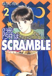 隣はSCRAMBLE 2巻 漫画