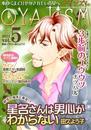 月刊オヤジズム2014年 Vol.5 漫画