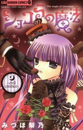 ショコラの魔法(5)~evil essence~ 漫画