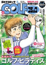 GOLFコミック 2017年5月号 漫画