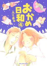 おかめ日和(4) 漫画