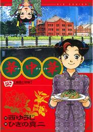 華中華(ハナ・チャイナ)(4) 漫画