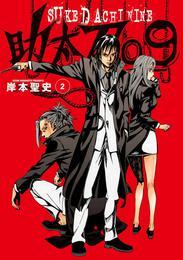助太刀09 (2) 漫画
