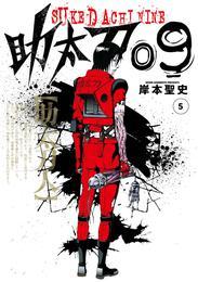 助太刀09 (5) 漫画