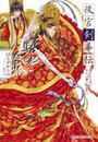 後宮剣華伝 烙印の花嫁は禁城に蠢く謎を断つ 漫画