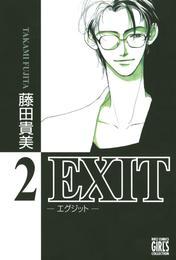 EXIT~エグジット~ (2) 漫画