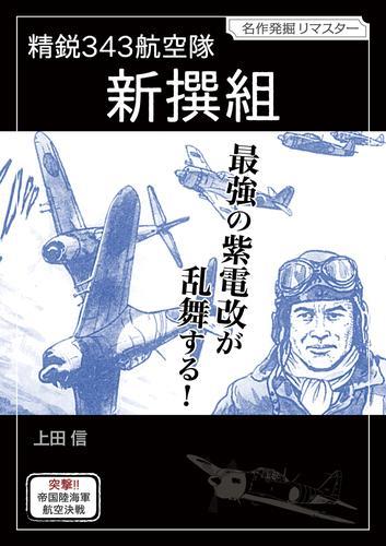 精鋭343航空隊 新撰組 漫画