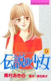 伝説の少女(9) 漫画