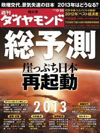 週刊ダイヤモンド 12年12月22日号 漫画