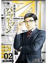真壁先生のパーフェクトプラン【分冊版】2話 漫画