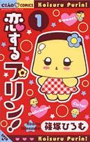 恋するプリン! (1-5巻 全巻) 漫画