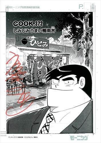 【直筆サイン入り# COOK.372扉絵複製原画付】クッキングパパ 漫画