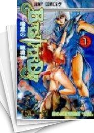 【中古】BASTARD!! バスタード (1-27巻) 漫画