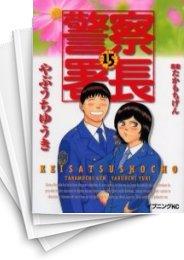 【中古】警察署長 (1-15巻) 漫画