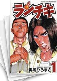 【中古】ランチキ (1-10巻) 漫画