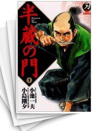 【中古】半蔵の門 (1-15巻) 漫画