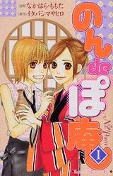 のんdeぽ庵 (1-5巻 全巻) 漫画