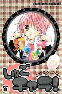 しゅごキャラ!特装版 (1-12巻 全巻) 漫画