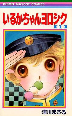 いるかちゃんヨロシク (1-7巻 全巻) 漫画