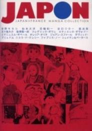 JAPON―Japan×France manga collection  (1巻 全巻)