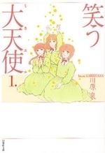 笑う大天使 [文庫版] (1-2巻 全巻) 漫画