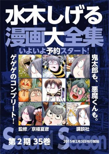 水木しげる漫画大全集 第2期 (全35巻)