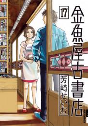 金魚屋古書店 16 冊セット最新刊まで 漫画
