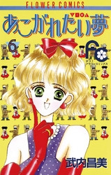あこがれたい夢(む) 6 冊セット全巻 漫画
