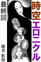 時空エロニクル 6 冊セット最新刊まで 漫画