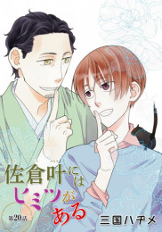 花丸漫画 佐倉叶にはヒミツがある 5 冊セット最新刊まで 漫画