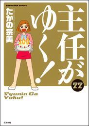 主任がゆく! 22巻 漫画