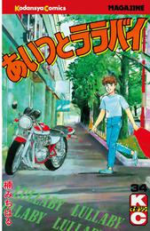 あいつとララバイ(34) 漫画
