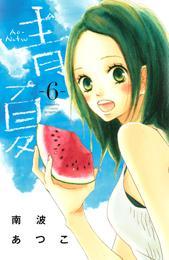 青Ao-Natsu夏(6) 漫画