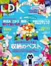 LDK (エル・ディー・ケー) 2015年 7月号 漫画